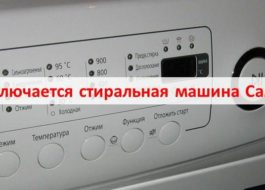 Не включается стиральная машина Самсунг