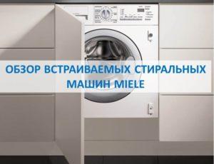 Обзор встраиваемых стиральных машин Миле