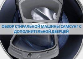 Обзор стиральной машины Самсунг с дополнительной дверцей