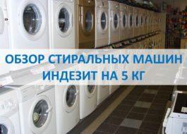 Обзор стиральных машин Индезит на 5 кг