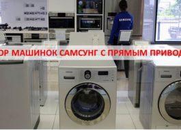 Обзор стиральной машины Самсунг с прямым приводом