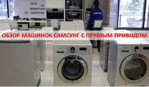 Обзор стиральных машин Самсунг с прямым приводом
