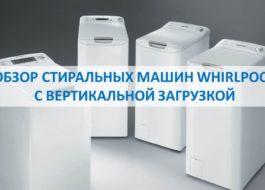 Обзор стиральных машин Whirlpool с вертикальной загрузкой
