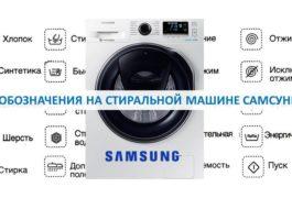 Обозначения на стиральной машине Самсунг