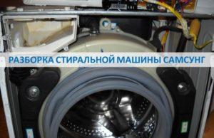 Разборка стиральной машины Самсунг