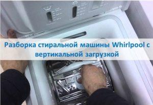 Разборка стиральной машины Whirlpool с вертикальной загрузкой