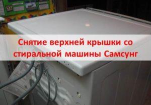 Как снять верхнюю крышку стиральной машины Samsung