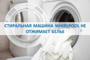 Стиральная машина Whirlpool не отжимает белье