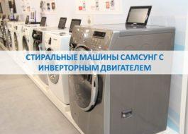 Обзор стиральных машин Самсунг с инверторным двигателем