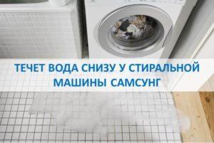 Течет вода снизу у стиральной машины Самсунг