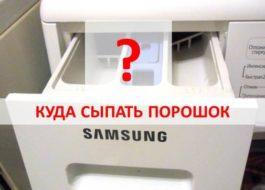 Куда засыпать порошок в стиральной машине Самсунг