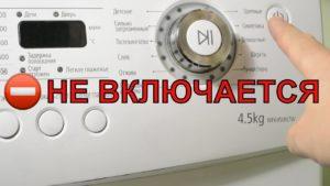 Не включается стиральная машина Whirlpool