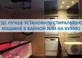 Где лучше установить стиральную машину в ванной или на кухню