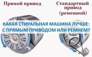 Какая стиральная машина лучше: с прямым приводом или ремнем?