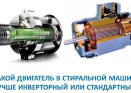 Какой двигатель в стиральной машине лучше инверторный или стандартный