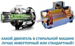 Какой двигатель в стиральной машине лучше инверторный или стандартныйКакой двигатель в стиральной машине лучше инверторный или стандартный