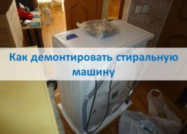Как демонтировать стиральную машину