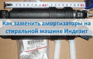 Как заменить амортизаторы на стиральной машине Индезит