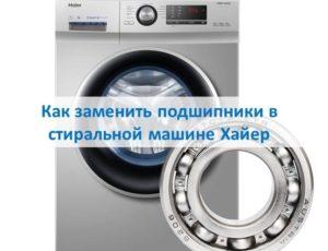 Как заменить подшипники в стиральной машине Хайер
