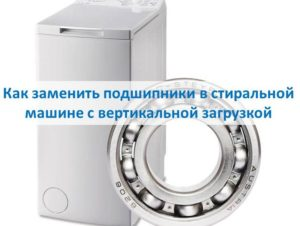 Как заменить подшипники в стиральной машине с вертикальной загрузкой