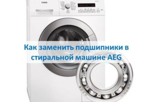 Как заменить подшипники в стиральной машине AEG