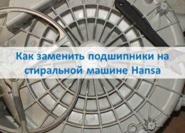Как заменить подшипники на стиральной машине Hansa