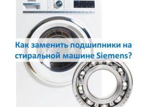Как заменить подшипники на стиральной машине Siemens