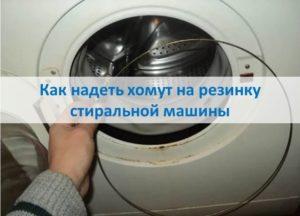 Как надеть хомут на резинку стиральной машины