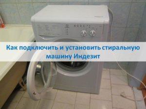 Как подключить и установить стиральную машину Индезит