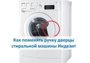 Как поменять ручку дверцы стиральной машины Индезит