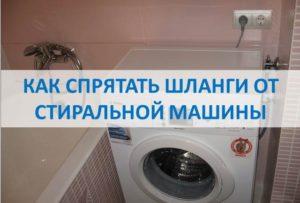 Как спрятать шланги от стиральной машины
