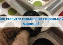 Как ставится сальник на стиральной машине