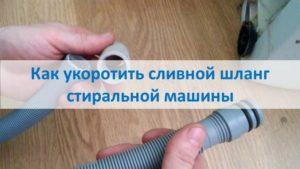 Как укоротить сливной шланг стиральной машины