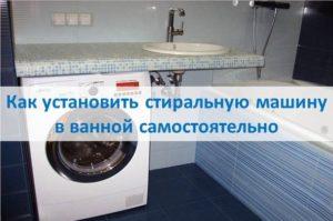 Как установить стиральную машину в ванной самостоятельно
