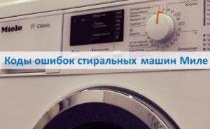 Коды ошибок стиральных машин Миле
