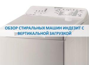 Обзор стиральных машин Индезит с вертикальной загрузкой