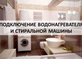 Подключение водонагревателя и стиральной машины