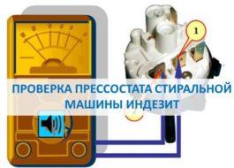 Проверка прессостата стиральной машины Индезит