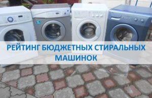 Рейтинг бюджетных стиральных машинок