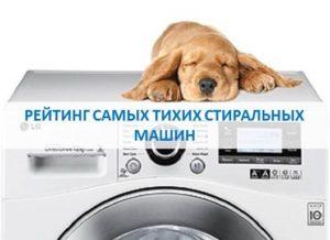 Рейтинг самых тихих стиральных машин