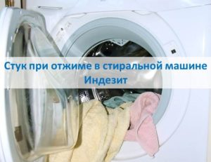 Стук при отжиме в стиральной машине Индезит