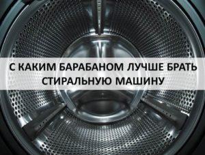 С каким барабаном лучше брать стиральную машину