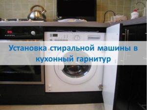 Установка стиральной машины в кухонный гарнитур