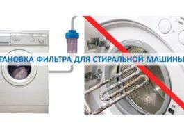 Установка фильтра для стиральной машины
