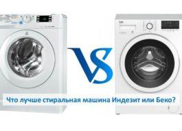 Что лучше стиральная машина Индезит или Беко?