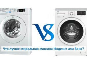 Что лучше стиральная машина Индезит или Беко.pptx