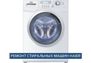 Ремонт стиральной машины Haier своими руками