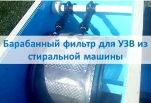 Барабанный фильтр для узв из стиральной машины