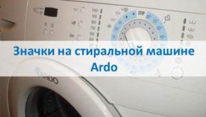 Значки на стиральной машине Ardo