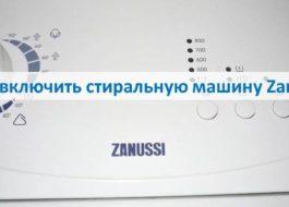 Как включить стиральную машину Zanussi